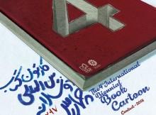 book-2018-iran