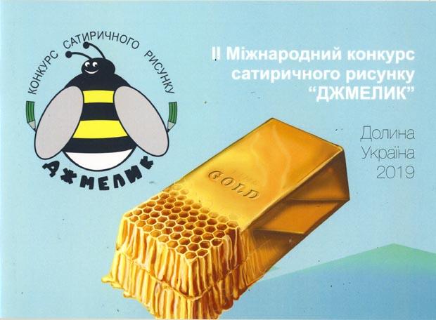 """Okładka katalogu 2nd International Cartoon Contest """"Dzmelyk"""" - Dolyna, Ukraine 2019- praca nagrodzona Grand Prize: Esmaeil Babaei. Iran"""